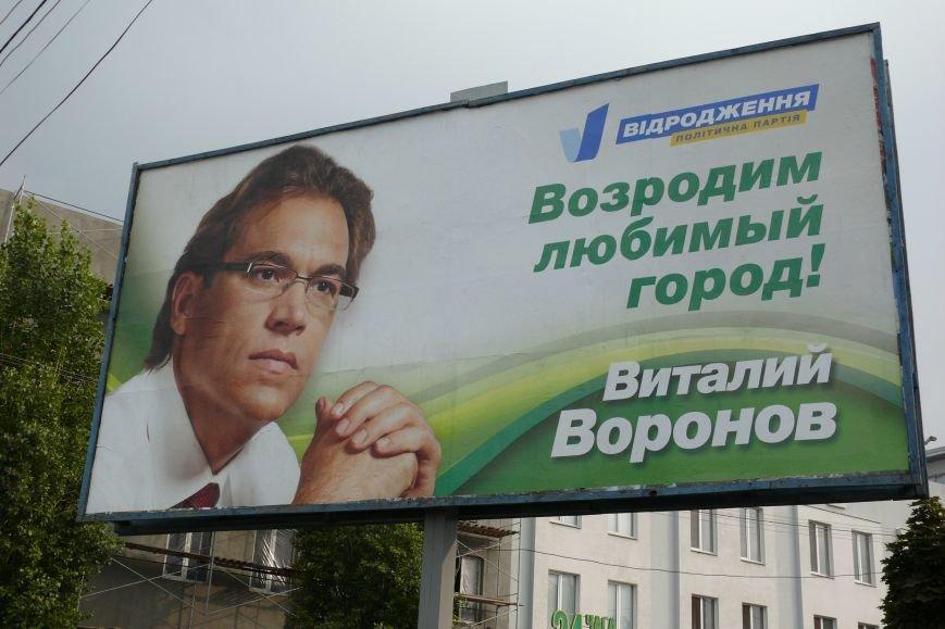 Фотопятница: Николаевская предвыборная лихорадка (ФОТО) (фото) - фото 4