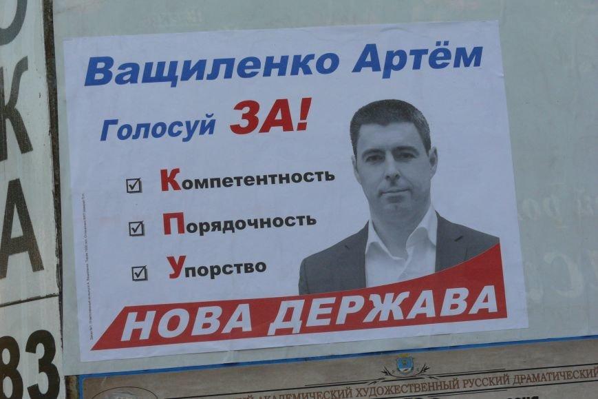 Фотопятница: Николаевская предвыборная лихорадка (ФОТО) (фото) - фото 22