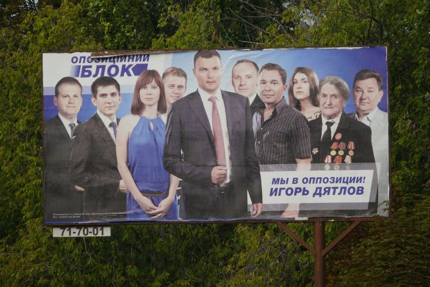 Фотопятница: Николаевская предвыборная лихорадка (ФОТО) (фото) - фото 6