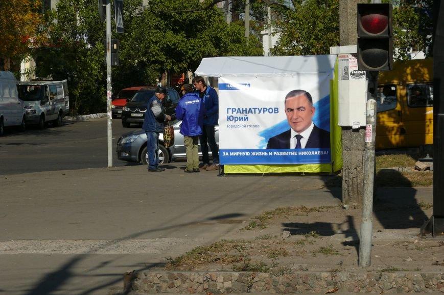 Фотопятница: Николаевская предвыборная лихорадка (ФОТО) (фото) - фото 20