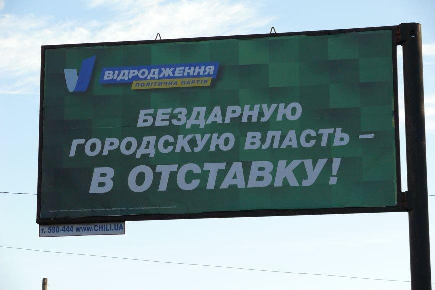 Фотопятница: Николаевская предвыборная лихорадка (ФОТО) (фото) - фото 7