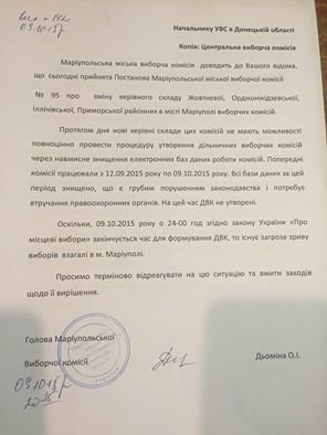 Выборы под угрозой срыва! В Мариуполе уничтожили электронные базы данных районных комиссий, фото-1