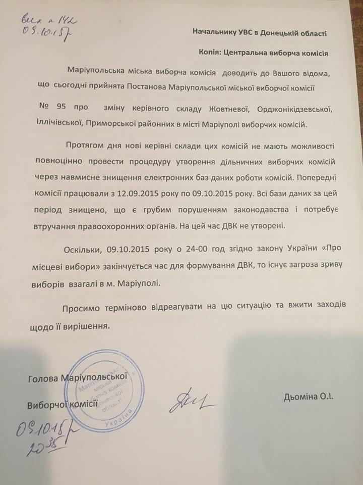 ЦИК досрочно прекратила деятельность всего состава Мариупольской городской  избирательной комиссии, фото-1
