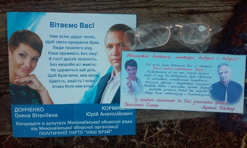 На Николаевщине пенсионерам за лояльность раздавали очки (ФОТО) (фото) - фото 1