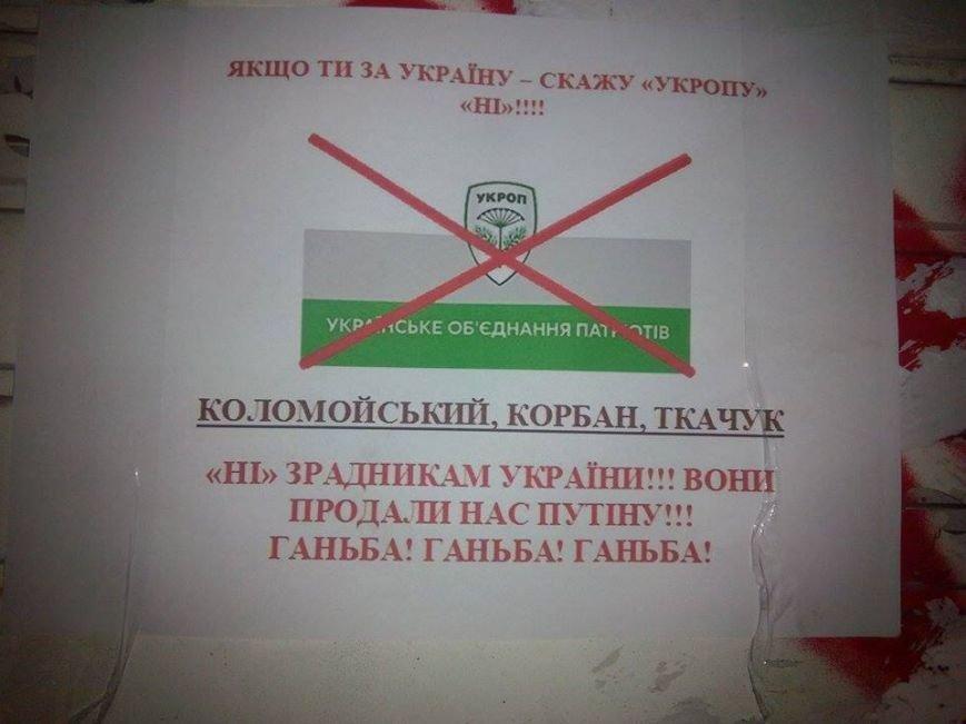 У Чернівцях розклеюють листівки з антирекламою УКРОПА (фото) - фото 1