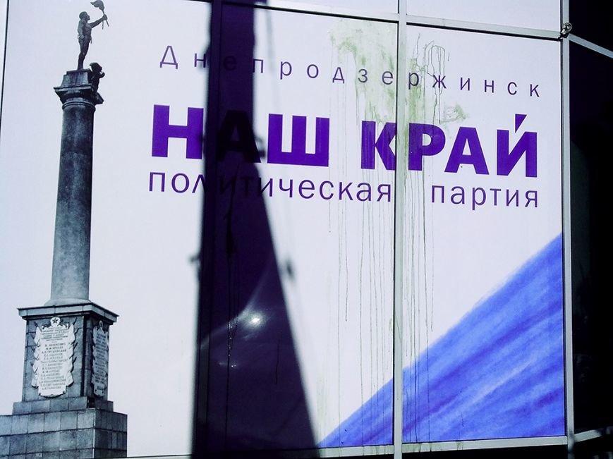 Совершено нападение на штаб кандидата в мэры Иноря Лесничего (фото) - фото 1