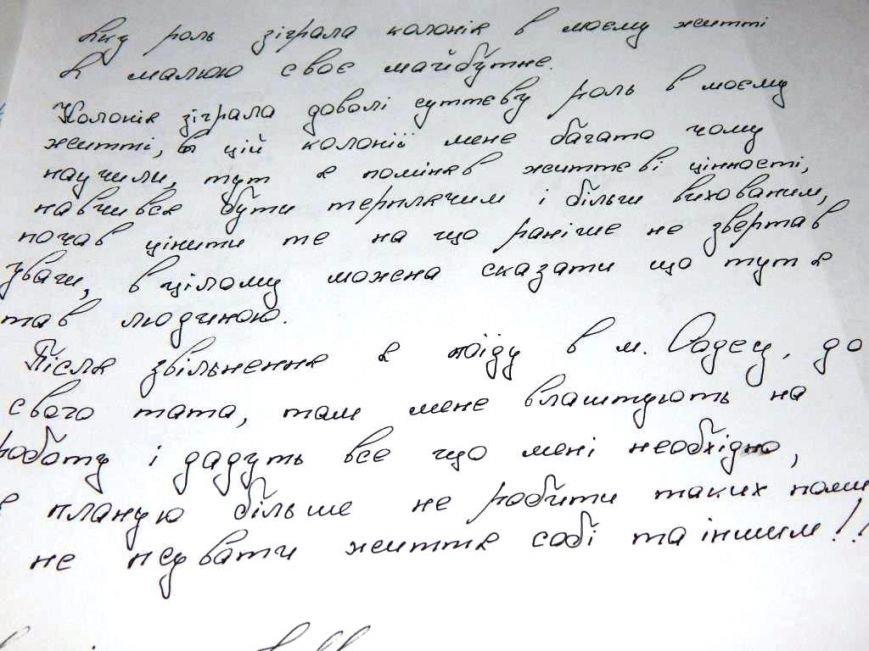 Как воспитательная колония для подростоков в Кременчуге меняет их мировоззрение (ФОТО) (фото) - фото 1