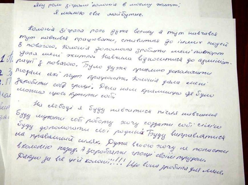 Как воспитательная колония для подростоков в Кременчуге меняет их мировоззрение (ФОТО) (фото) - фото 6