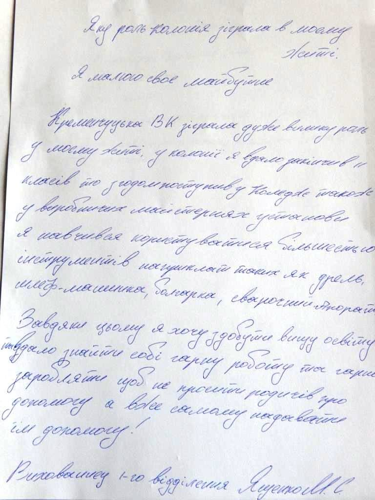 Как воспитательная колония для подростоков в Кременчуге меняет их мировоззрение (ФОТО) (фото) - фото 5