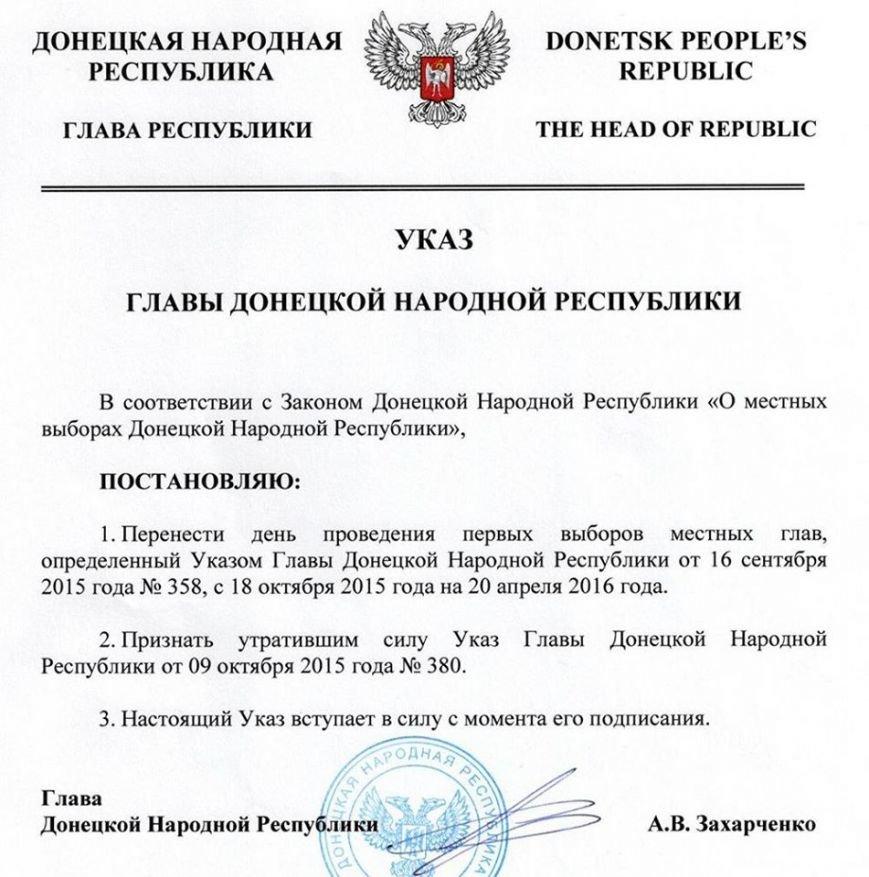 Глава «ДНР» перенес «выборы» на будний день в апреле 2016 года (фото) - фото 1