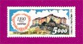 Какими были почтовые марки в Днепропетровске 20 лет назад (ФОТО) (фото) - фото 4