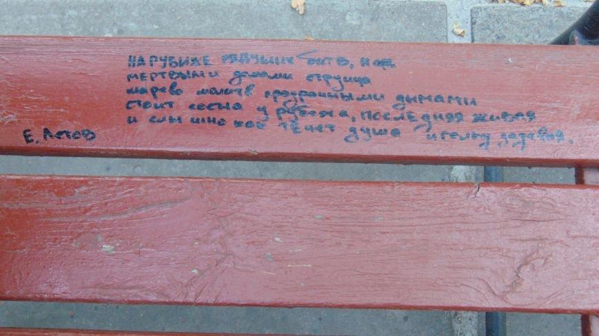 В Мариуполе живут самые интеллигентные вандалы (ФОТОФАКТ) (фото) - фото 1