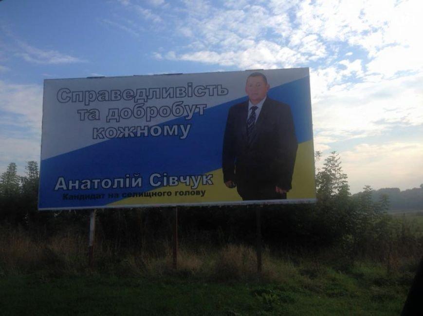 На Тернопільщині агітацію кандидата заклеїли фотографіями загиблих героїв (фото) - фото 1