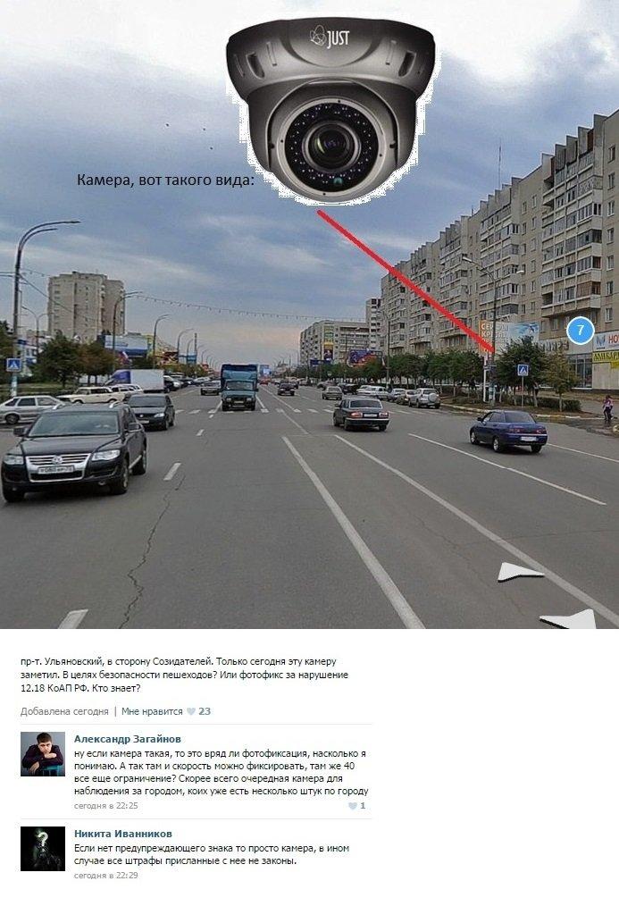 На Ульяновском проспекте появилась скрытая камера (фото) - фото 1