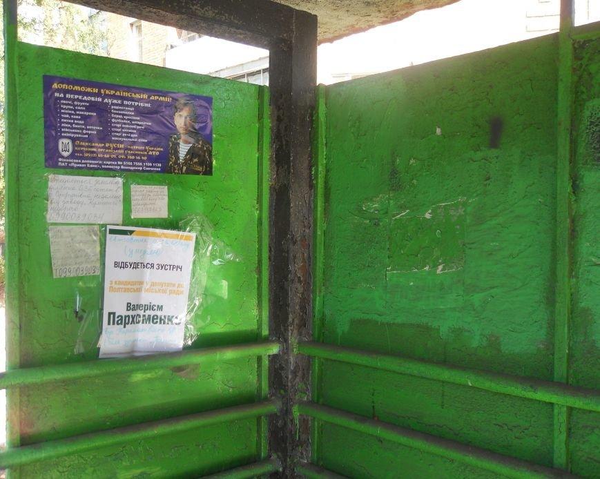 Зупинки у Полтаві (фото) - фото 5