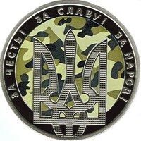 НБУ ввел памятную монету в честь Дня защитника (ФОТО) (фото) - фото 2