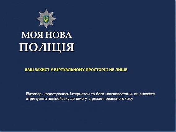 В Украине появится киберполиция (фото) - фото 6