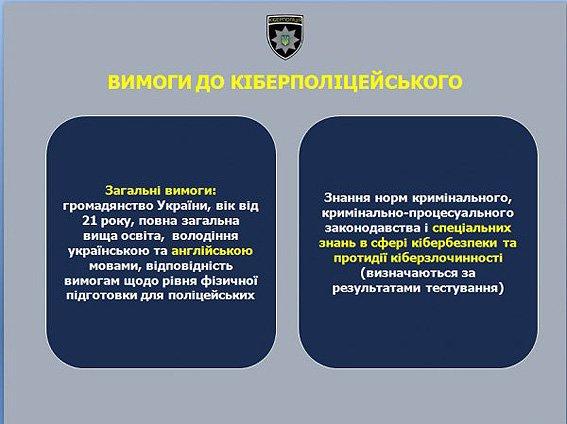 В Кременчуге и по всей Украине 15 октября стартует набор в Киберполицию (фото) - фото 2