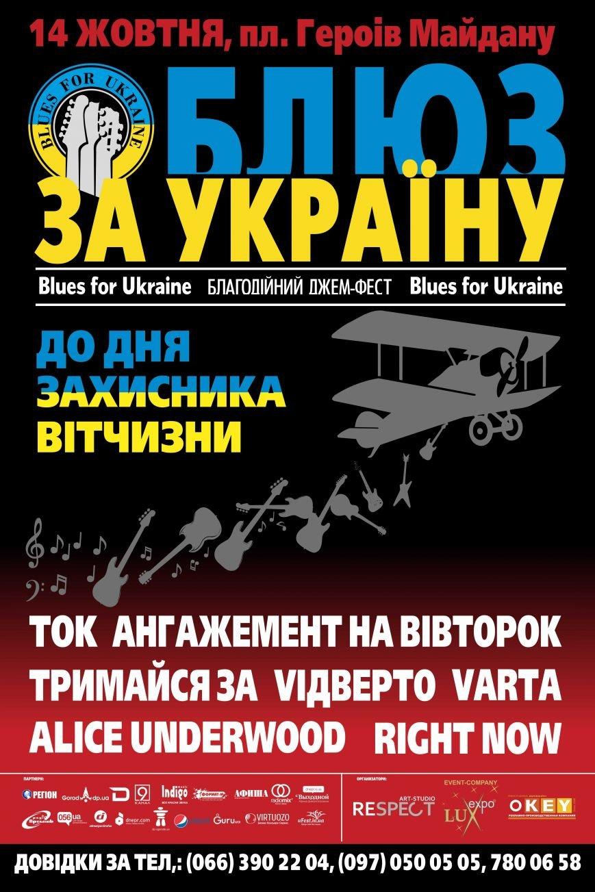 В честь Дня защитника Украины в Днепропетровске состоится «Блюз за Украину» (фото) - фото 1
