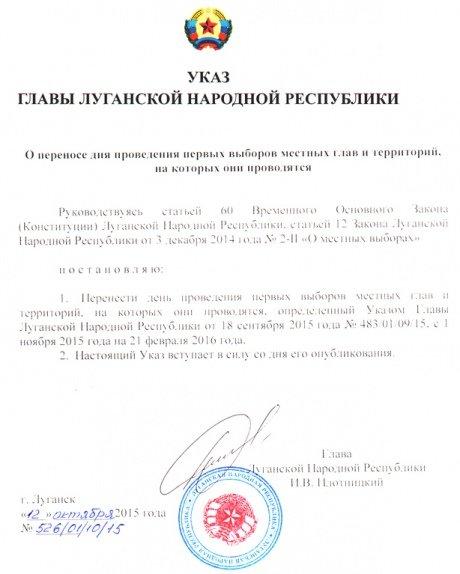 Плотницкий перенес выборы в «ЛНР» на 21 февраля, фото-1