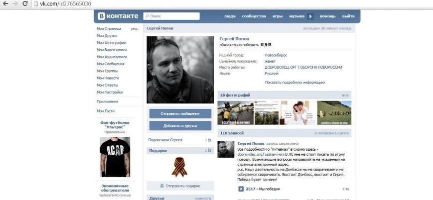Сергей Попов (в соцсетях)