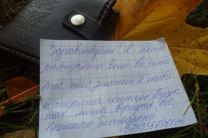 Эксперимент: Пройти, забрать или отдать? или Как Даша-растеряша теряла кошелек в Новополоцке, фото-1