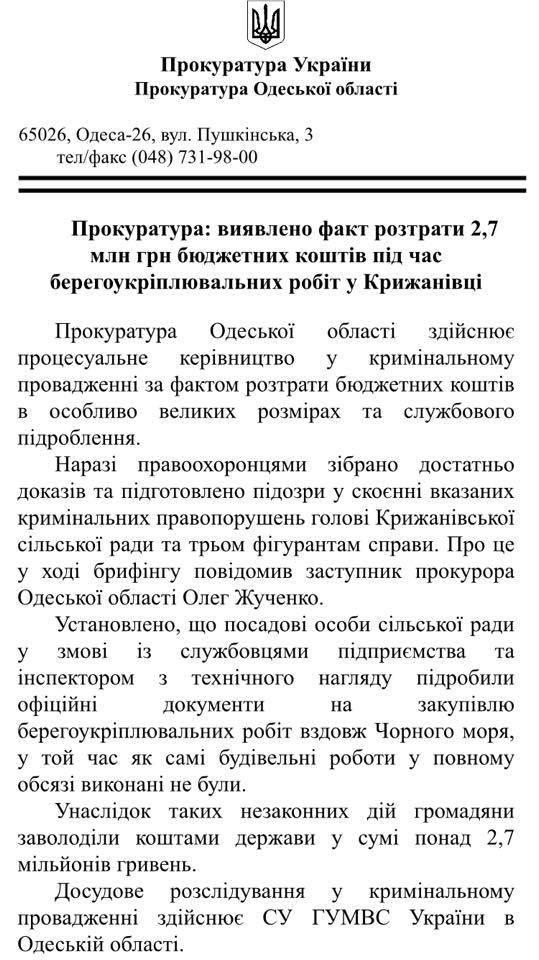 Саакашвили объявил о первых «посадках»: открыто дело на главу Крыжановского сельсовета (ФОТО) (фото) - фото 1