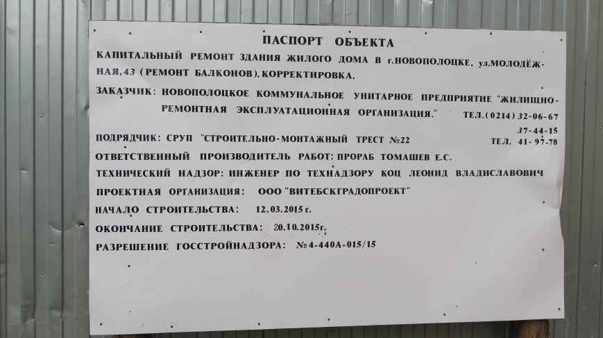 Успеет ли «ТРЕСТ №22 г.Новополоцк» окончить ремонт балконов в заявленные сроки?!, фото-4