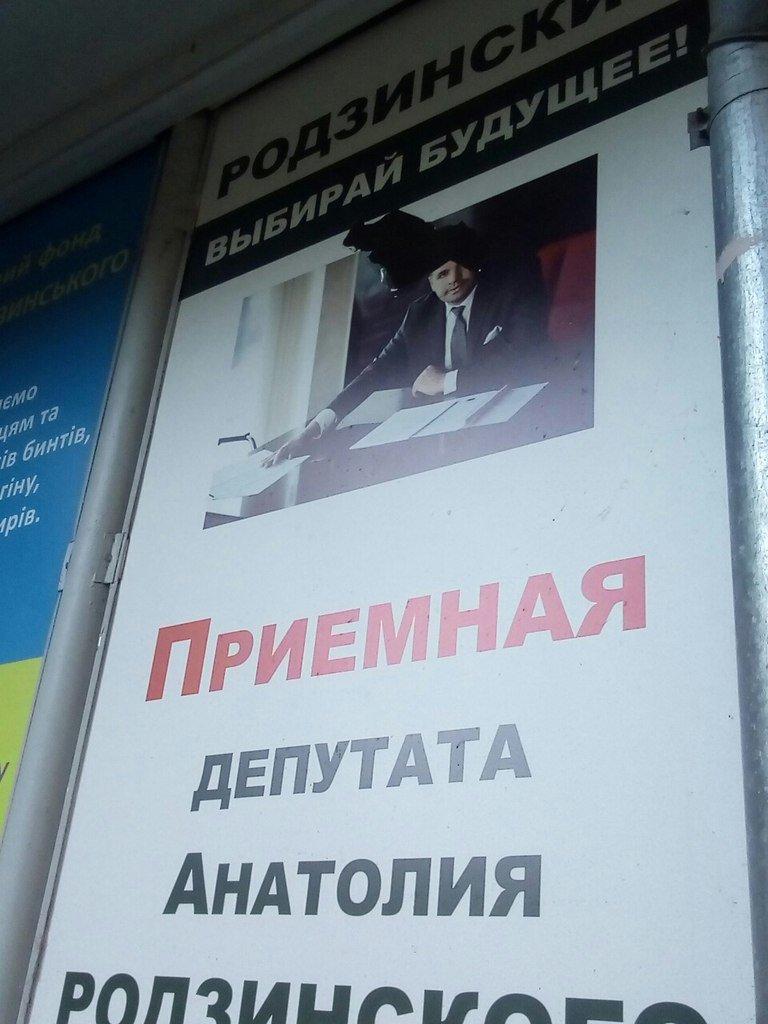Бутылка брошенная в голову портрета Родзинского на окне штаба — это хулиганство или снова запугивание? (фото) - фото 1