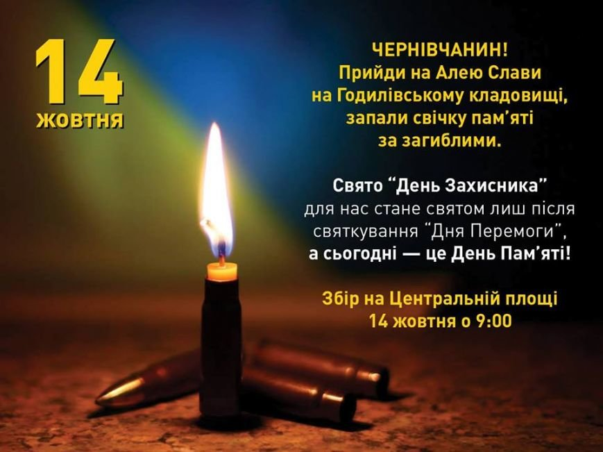 Чернівчан закликають в День захисника України запалити свічку пам'яті (фото) - фото 1