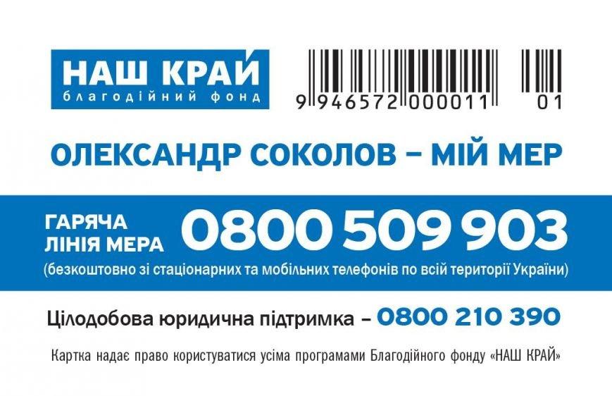 Мер Олександр Соколов підписав Меморандум щодо реалізації програми «Соціальна картка чернігівця» (фото) - фото 1