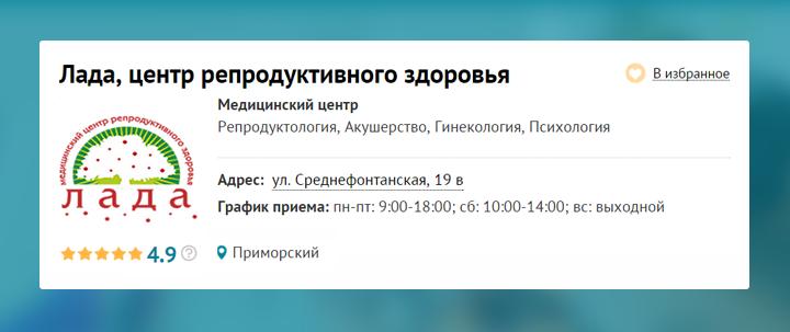 Где лечиться в Одессе (фото) - фото 6