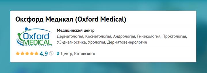 Где лечиться в Одессе (фото) - фото 3