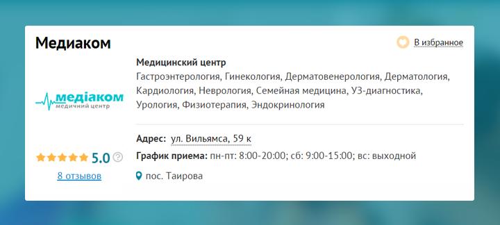 Где лечиться в Одессе (фото) - фото 1