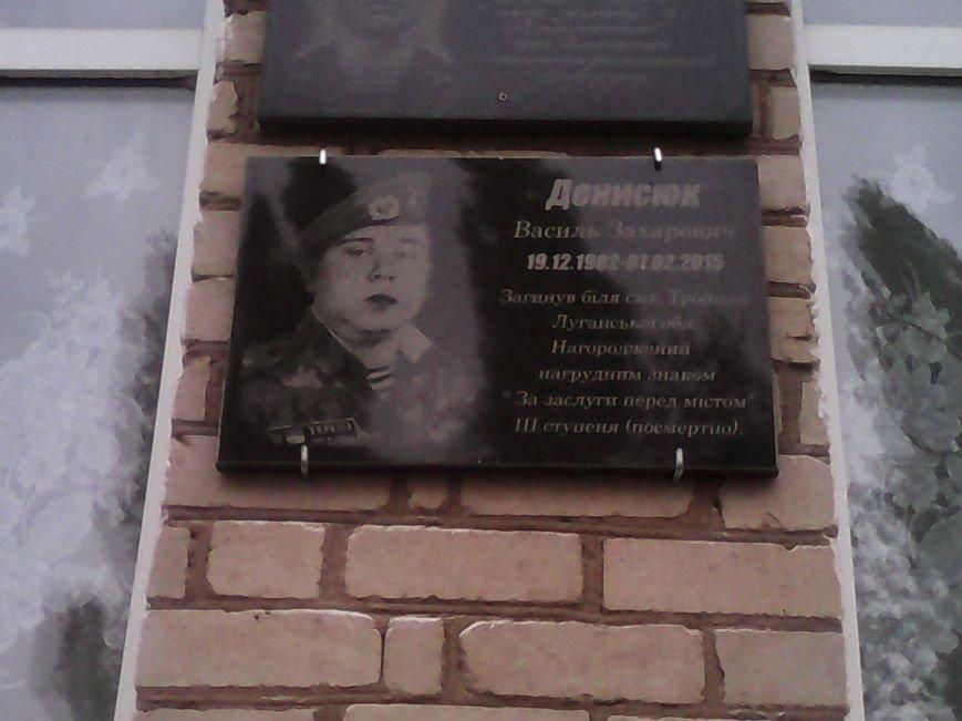 Бойцу 17-й танковой бригады Василию Денисюку, погибшему во время боевой операции под Троицким, открыли памятную доску (ФОТО), фото-2