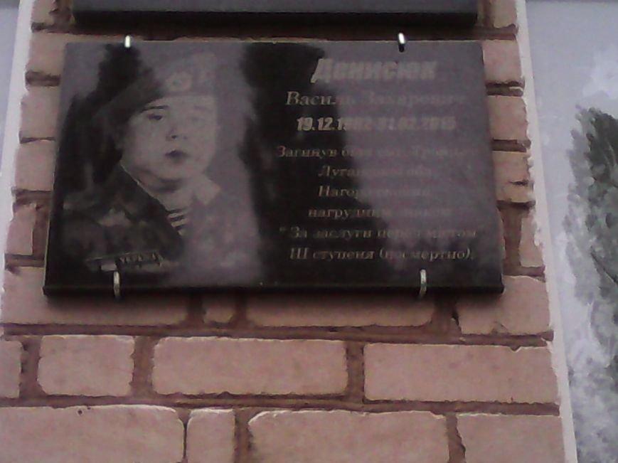 Бойцу 17-й танковой бригады Василию Денисюку, погибшему во время боевой операции под Троицким, открыли памятную доску (ФОТО), фото-1