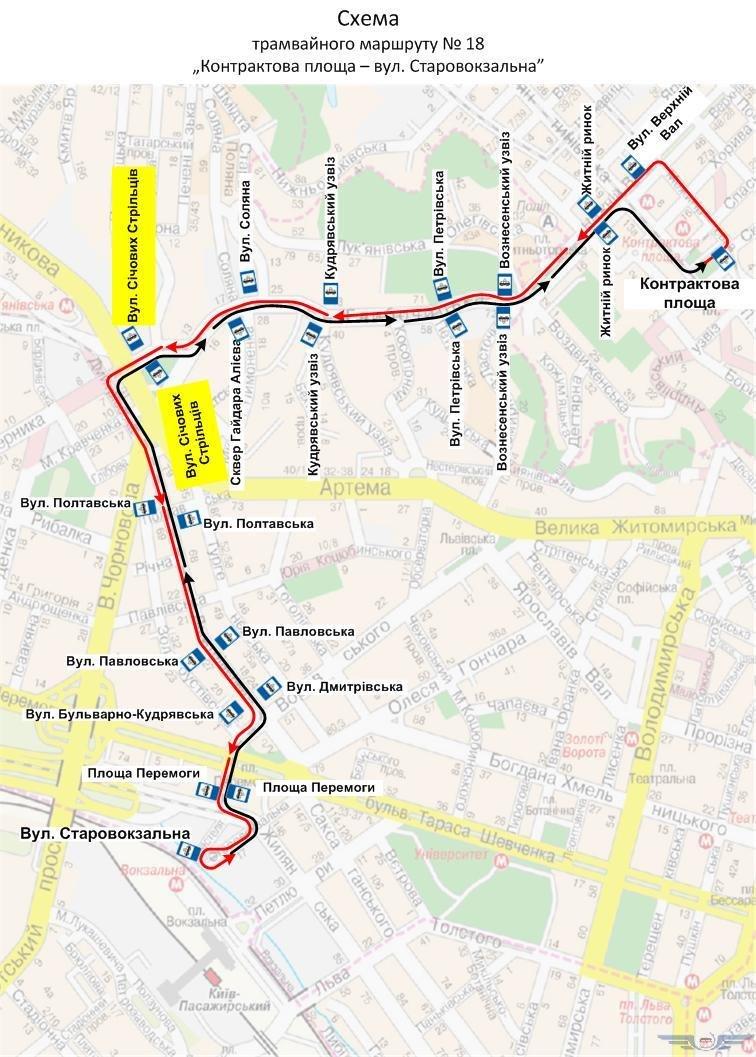 В центре Киева изменили названия двух остановок общественного транспорта (ФОТО), фото-1