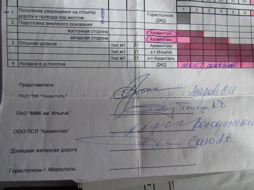 В Мариуполе рабочие перекрыли железную дорогу, требуя денег у Метинвеста (ФОТО), фото-3