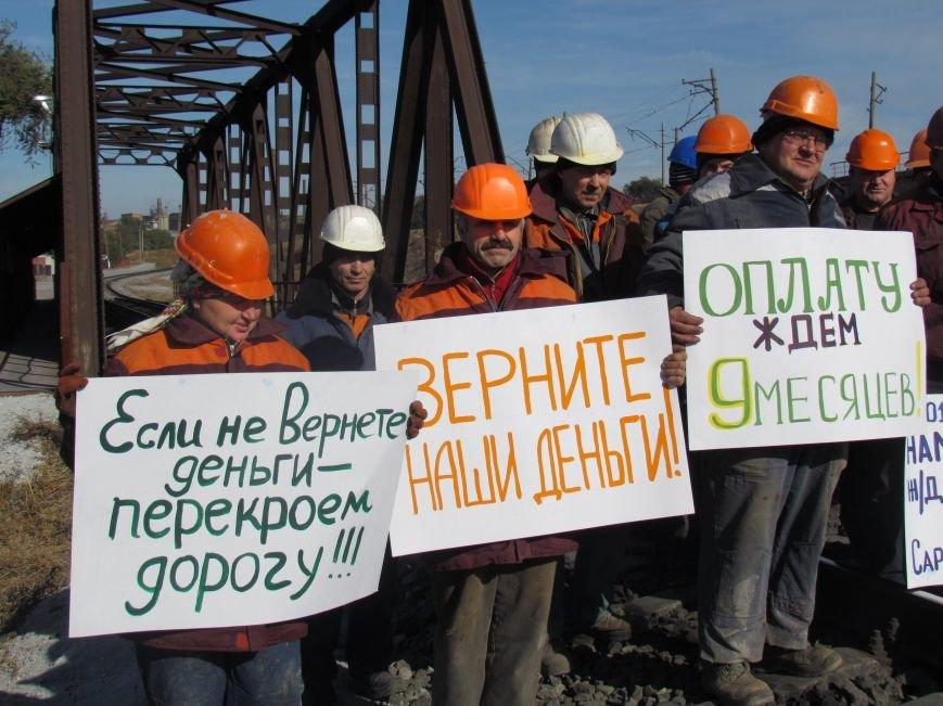 В Мариуполе рабочие перекрыли железную дорогу, требуя денег у Метинвеста (ФОТО), фото-1