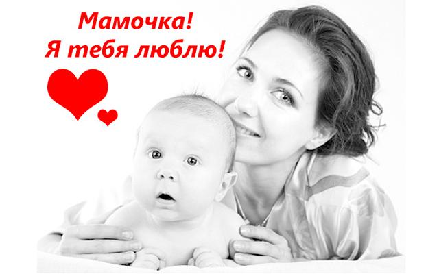 С Днем матери!: Мама - самый главный, мама - самый важный человек... (фото) - фото 2