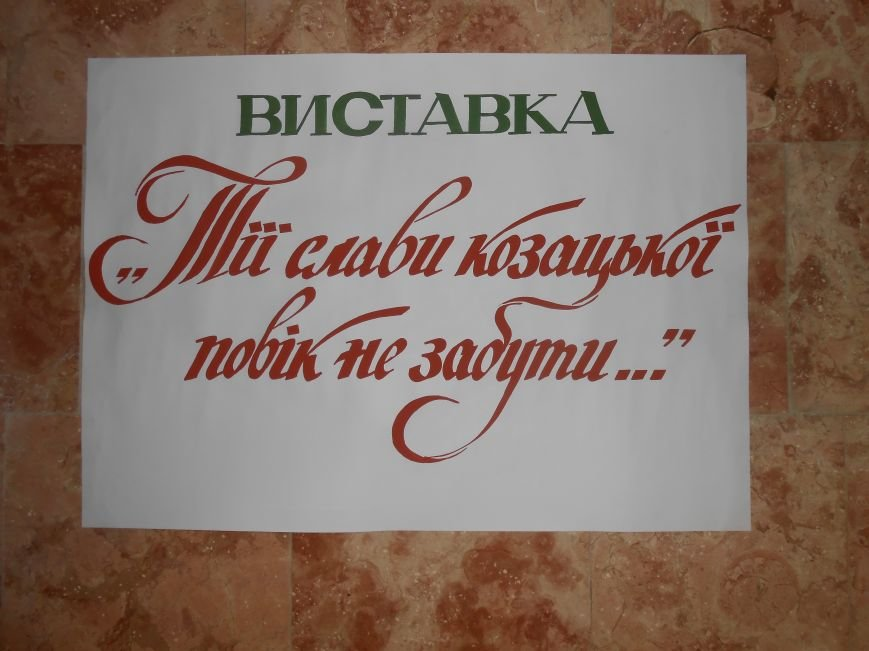 В Музее истории Днепродзержинска открылась выставка «Тiї слави козацької повік не забути!» (фото) - фото 1