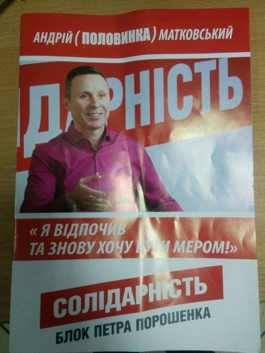 Poltava_Chorniy PR proti Matkovskogo