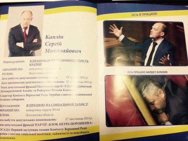 Poltava_Chorniy PR proti Kaplina2