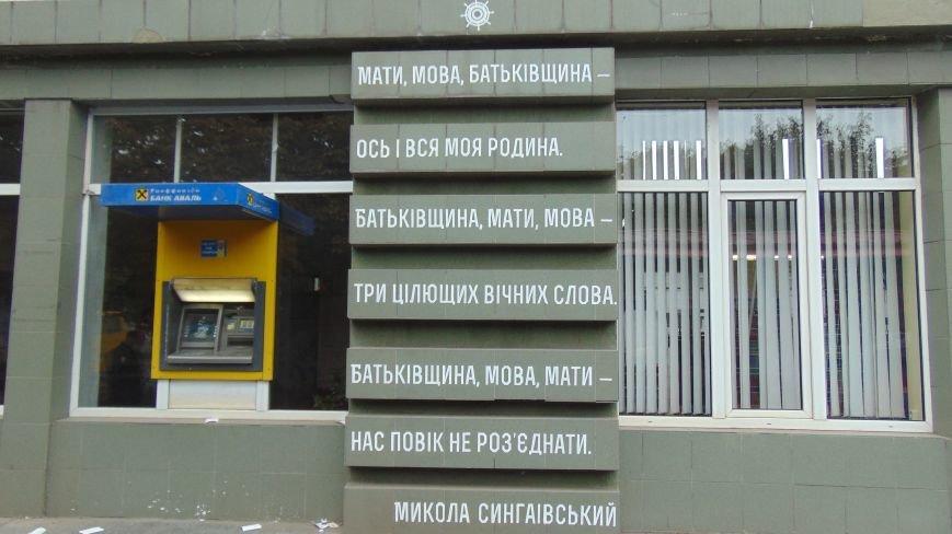 В Мариуполе главпочтамт покрылся стихами (ФОТОФАКТ) (фото) - фото 1