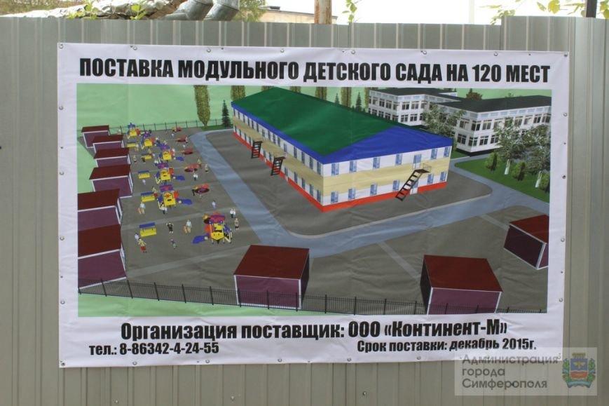 Первый модульный детский сад на 120 мест в Симферополе откроется к концу декабря 2015 года (ФОТО) (фото) - фото 1
