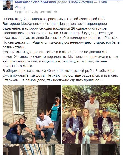 Николаевские кандидаты хвастаются в соцсетях предвыборной «благотворительностью» (ФОТО) (фото) - фото 8