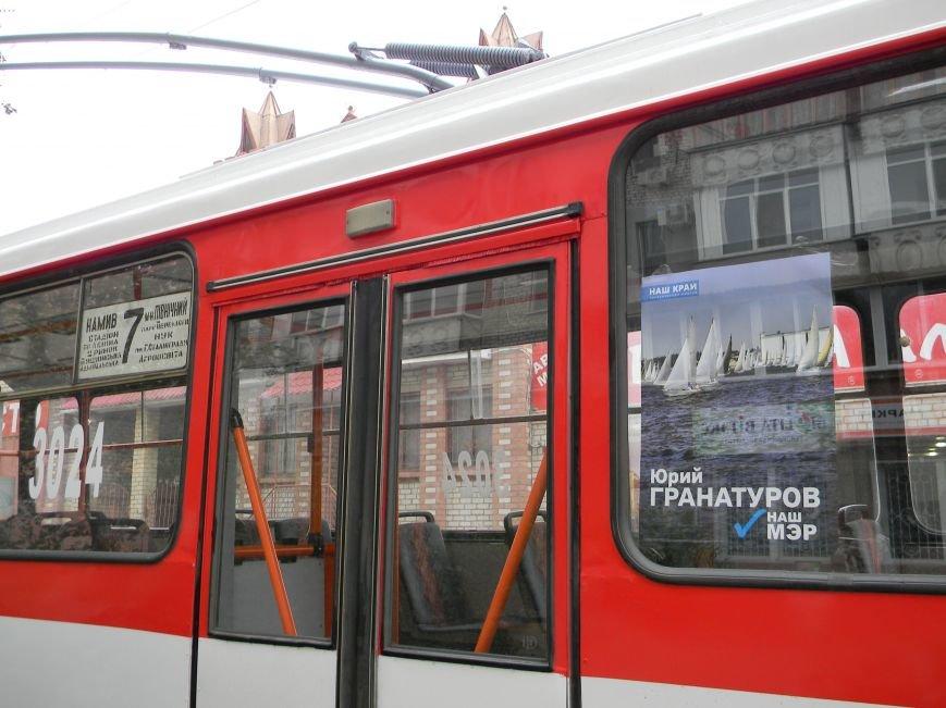 В Николаеве обклеили троллейбусы предвыборной агитацией мэра Гранатурова (ФОТО) (фото) - фото 3