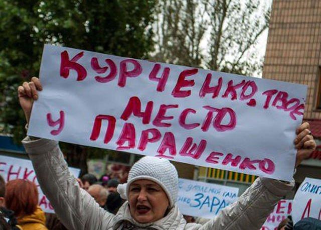 Эволюция в «ДНР» - на смену «Путин, введи!» пришло «Курченко, отдай!» (ФОТО) (фото) - фото 3