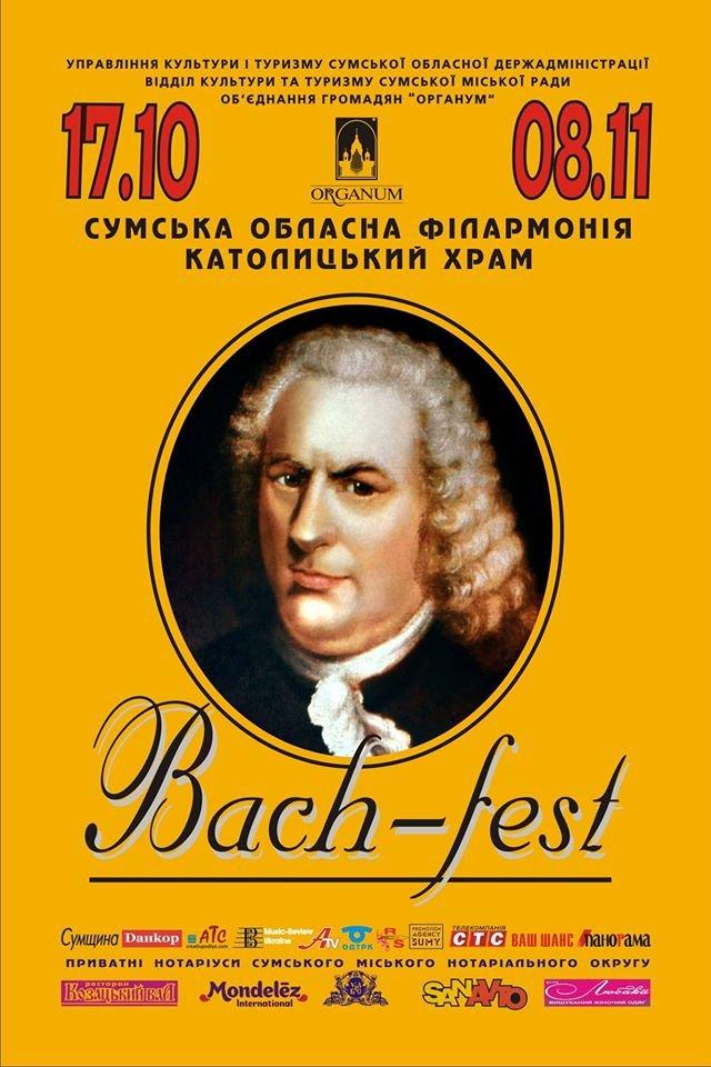 Сумчан приглашают на Bach-fest 2015 (АФИША), фото-1