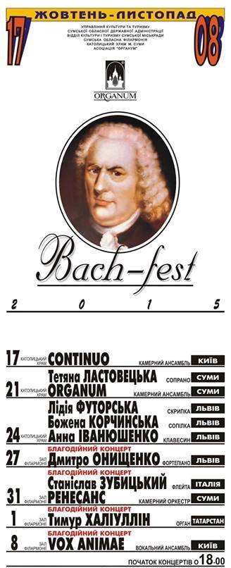 Сумчан приглашают на Bach-fest 2015 (АФИША), фото-2